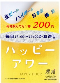 12階『銀河』毎日ハッピーアワー!何杯飲んでもドリンク1杯200円!!
