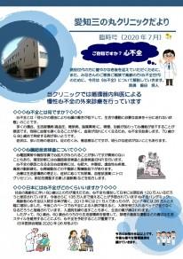 『愛知三の丸クリニックだより 7月臨時号』発行のお知らせ