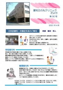 『愛知三の丸クリニックだより 第30号』発行のお知らせ