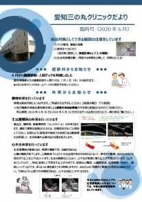 『愛知三の丸クリニックだより 6月臨時号』発行のお知らせ