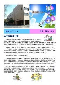 『愛知三の丸クリニックだより 第28号』発行のお知らせ