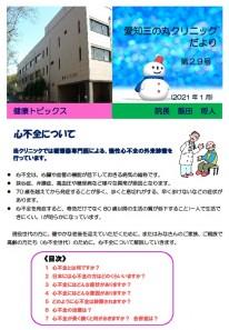 『愛知三の丸クリニックだより 第29号』発行のお知らせ