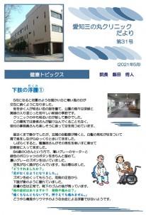 『愛知三の丸クリニックだより 第31号』発行のお知らせ
