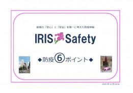 皆様の「安心」と「安全」を第一に考えた防疫対策【IRIS Safety】について