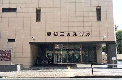 愛知三の丸クリニック( 名古屋市中区三の丸)